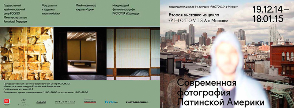 PhotovisaMoscow-Banner